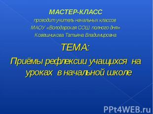МАСТЕР-КЛАСС проводит учитель начальных классов МАОУ «Володарская СОШ полного дн