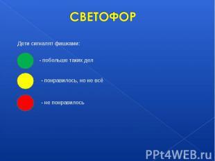 СВЕТОФОР Дети сигналят фишками: