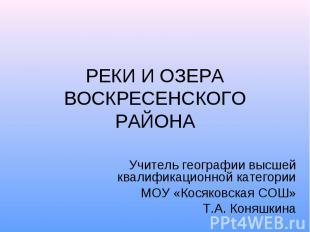РЕКИ И ОЗЕРА ВОСКРЕСЕНСКОГО РАЙОНА Учитель географии высшей квалификационной кат