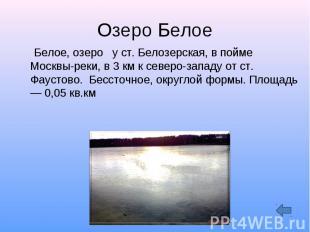 Озеро Белое Белое, озеро у ст. Белозерская, в пойме Москвы-реки, в 3 км к северо