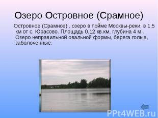 Озеро Островное (Срамное) Островное (Срамное) , озеро в пойме Москвы-реки, в 1,5