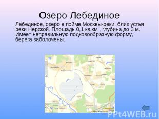 Озеро Лебединое Лебединое, озеро в пойме Москвы-реки, близ устья реки Нерской. П