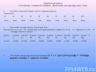 Практическая работа « Построение поперечного профиля , вычисление расхода воды р