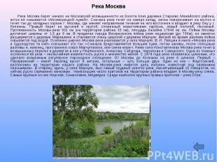 Река Москва Река Москва берет начало на Московской возвышенности из болота близ