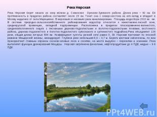 Река Нерская Река Нерская берет начало из озер вблизи д. Совинское Орехово-Зуевс