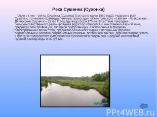 Река Сушенка (Сухонка) Один из них – речка Сушенка (Сухонка) (согласно карте 199