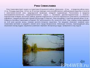 Река Семиславка Река Семиславка берет начало на территории Егорьевского района.