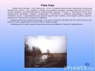 Река Отра Правый приток Москвы – Отра. Длина реки – 32 км. В пределах района име