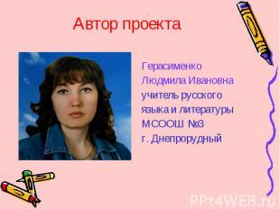 Автор проекта Герасименко Людмила Ивановна учитель русского языка и литературы М