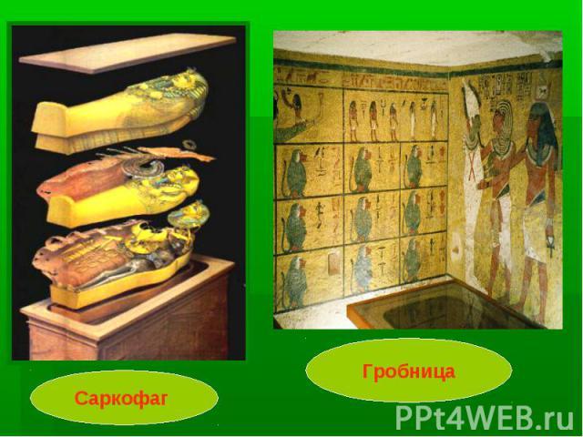 Саркофаг Гробница