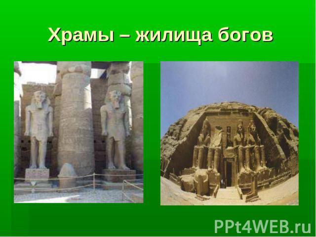 Храмы – жилища богов