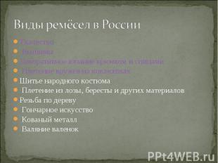 Виды ремёсел в России Ткачество Вышивка Декоративное вязание крючком и спицами П