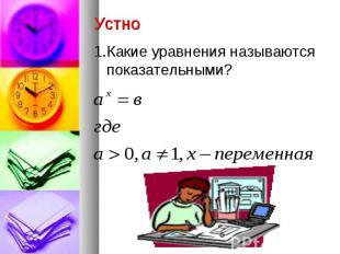Устно 1.Какие уравнения называются показательными?
