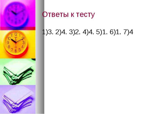 Ответы к тесту 1)3. 2)4. 3)2. 4)4. 5)1. 6)1. 7)4