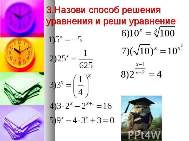 3.Назови способ решения уравнения и реши уравнение