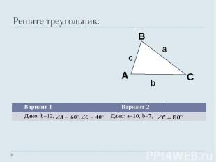 Решите треугольник: