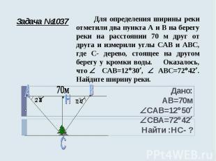 Задача №1037 Для определения ширины реки отметили два пункта А и В на берегу рек