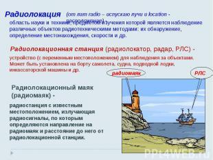 Радиолокация (от лат radio – испускаю лучи и location - расположение) - область