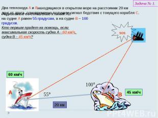 Радиопеленг по отношению к линии АВ на судне А равен 55 градусам, а на судне В –