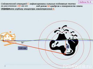 Сейсмической станцией С зафиксированы сильные подземные толчки Определите глубин
