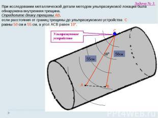 При исследовании металлической детали методом ультразвуковой локации была обнару