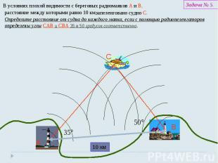 В условиях плохой видимости с береговых радиомаяков А и В, расстояние между кото