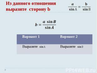 Из данного отношения выразите сторону b