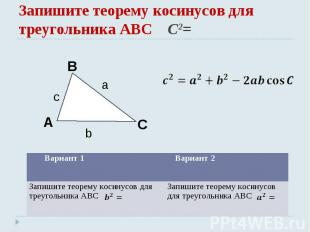 Запишите теорему косинусов для треугольника АВС C2=
