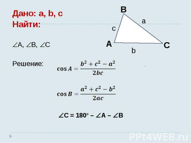 Дано: a, b, c Найти: A, B, C Решение: