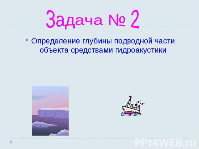 Задача № 2 Определение глубины подводной части объекта средствами гидроакустики