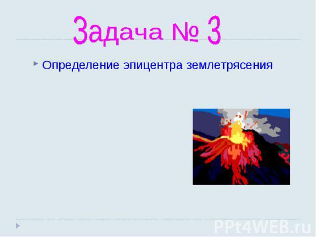 Задача № 3 Определение эпицентра землетрясения