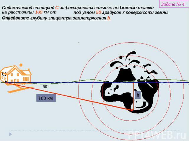 Сейсмической станцией С зафиксированы сильные подземные толчки Определите глубину эпицентра землетрясения h.
