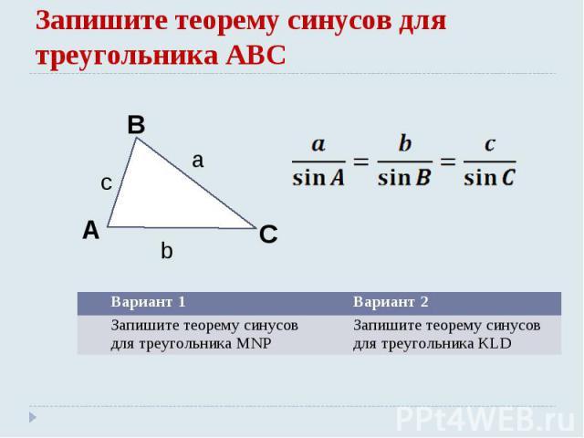 Запишите теорему синусов для треугольника АВС