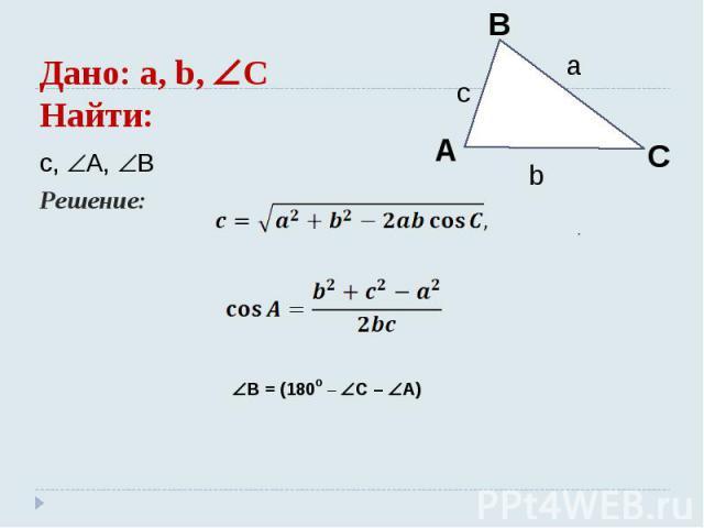 Дано: a, b, C Найти: c, A, B Решение:
