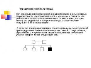 Определение генотипа пробанда. При определении генотипа пробанда необходимо знат