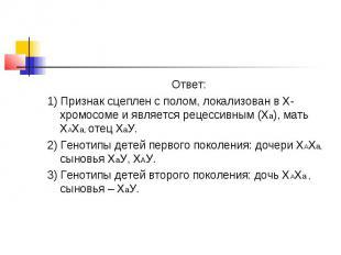Ответ: 1) Признак сцеплен с полом, локализован в Х-хромосоме и является рецессив