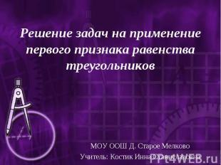 Решение задач на применение первого признака равенства треугольников МОУ ООШ Д.