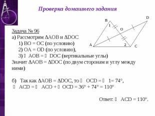 Проверка домашнего задания Задача № 96 а) Рассмотрим ∆АОВ и ∆DОС 1) ВО = ОС (по
