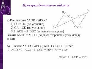 Проверка домашнего задания а) Рассмотрим ∆АОВ и ∆DОС 1) ВО = ОС (по условию) 2)