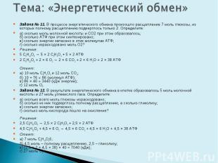 Тема: «Энергетический обмен» Задача № 11. В процессе энергетического обмена прои