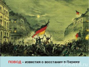 ПОВОД – известия о восстании в Париже II. Причины революции в Германии Сохранени