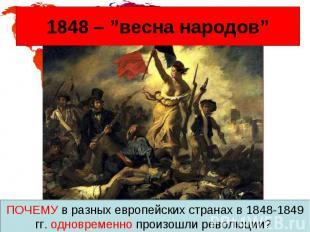 """1848 – """"весна народов"""" ПОЧЕМУ в разных европейских странах в 1848-1849 гг. однов"""