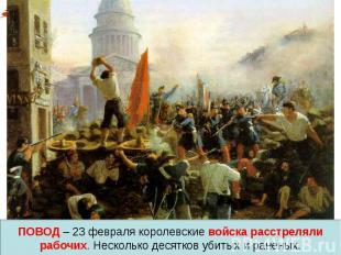 ПОВОД – 23 февраля королевские войска расстреляли рабочих. Несколько десятков уб