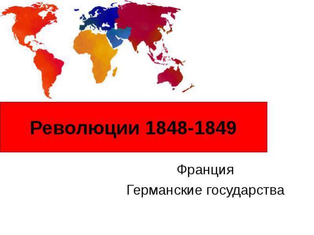Революции 1848-1849 Франция Германские государства