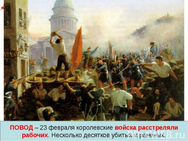 ПОВОД – 23 февраля королевские войска расстреляли рабочих. Несколько десятков убитых и раненых.