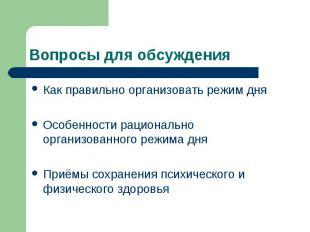 Вопросы для обсужденияКак правильно организовать режим дня Особенности рациональ