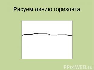 Рисуем линию горизонта