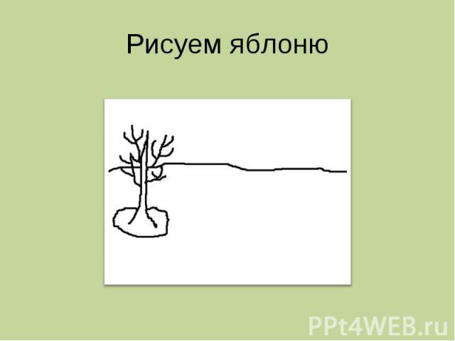 Рисуем яблоню