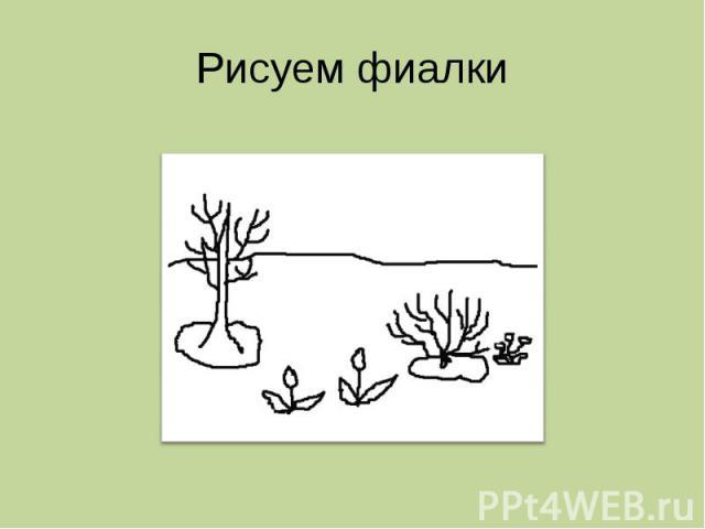 Рисуем фиалки