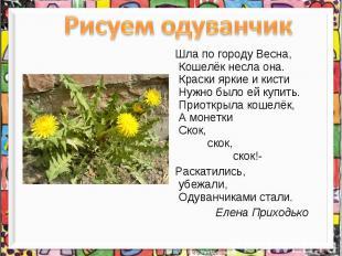 Рисуем одуванчик Шла по городу Весна, Кошелёк несла она. Краски яркие и кисти Ну